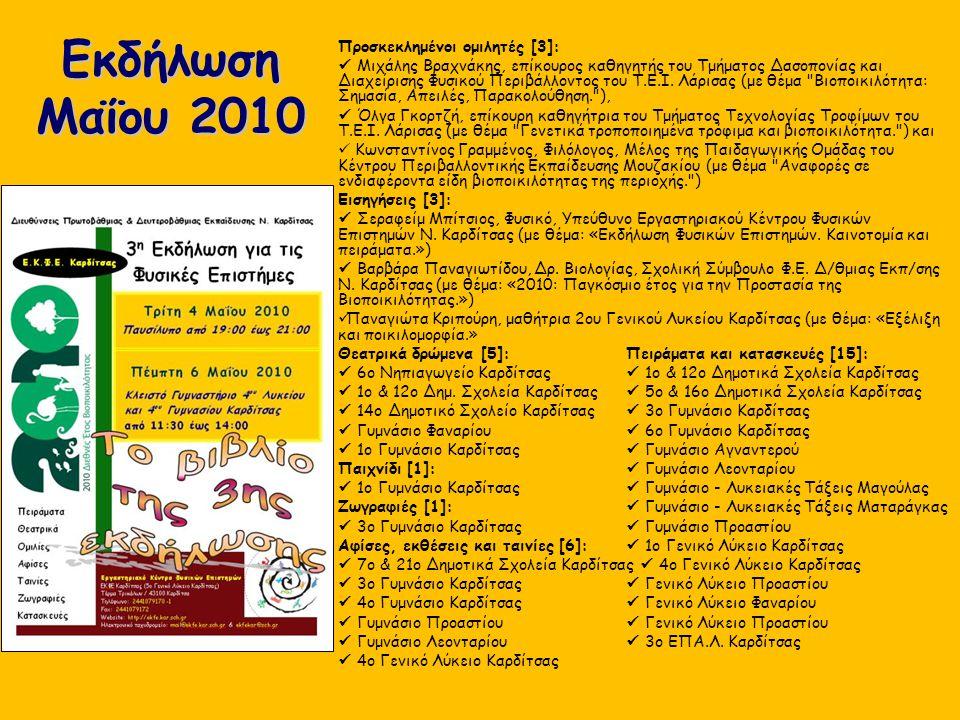 Εκδήλωση Μαΐου 2010 Προσκεκλημένοι ομιλητές [3]:
